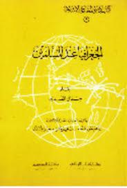 تحميل كتاب الجغرافيا عند المسلمين pdf تأليف جمال الفندى- ابراهيم خورشيد مجاناً | تحميل كتب pdf