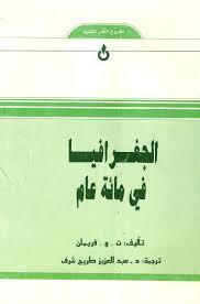 تحميل كتاب الجغرافيا فى مائة عام pdf تأليف ت.و .فريمان-عبد العزيز طريح شرف مجاناً | تحميل كتب pdf