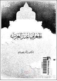 تحميل كتاب الجغرافية عند العرب pdf تأليف شاكر خصباك مجاناً | تحميل كتب pdf
