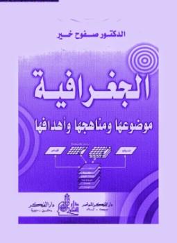 تحميل كتاب الجغرافية : موضوعها و مناهجها و اهدافها pdf تأليف صفوح خير مجاناً | تحميل كتب pdf