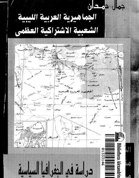 تحميل كتاب الجماهيرية العربية الليبية الشعبية الاشتراكية : دراسة فى الجغرافيا السياسية pdf تأليف جمال حمدان مجاناً | تحميل كتب pdf