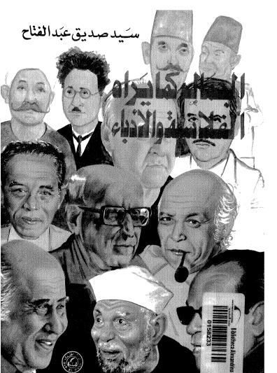 تحميل كتاب الجمال كما يراه الفلاسفة و الأدباء pdf تأليف سيد صديق عبدالفتاح مجاناً | تحميل كتب pdf