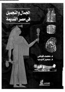 تحميل كتاب الجمال والتجميل في مصر القديمة pdf تأليف د محمد فياض - سمير أديب مجاناً | تحميل كتب pdf