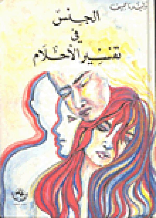 تحميل كتاب الجنس فى تفسير الاحلام pdf تأليف وليد ناصيف مجاناً | تحميل كتب pdf