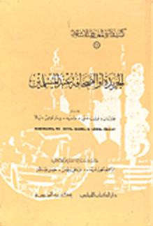 تحميل كتاب الجريدة والصحافة عند المسلمون pdf مجاناً | تحميل كتب pdf
