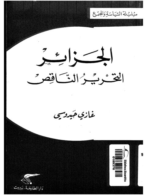 تحميل كتاب الجزائر : التحرير الناقص pdf تأليف غازى حيدوسى- خليل احمد خليل مجاناً   تحميل كتب pdf