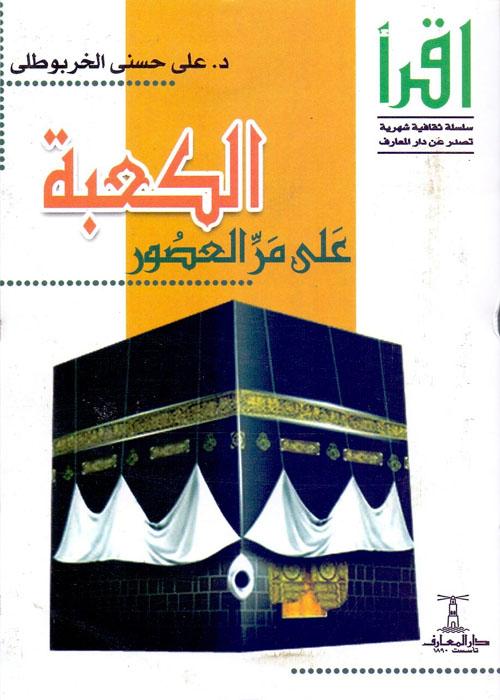 تحميل كتاب الكعبة على مر العصور pdf تأليف على حسنى الخربوطلى مجاناً | تحميل كتب pdf