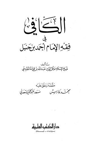 تحميل كتاب الكافي في فقه الإمام المبجل أحمد بن حنبل الجزء الرابع pdf تأليف بن قدامة المقدسي مجاناً | تحميل كتب pdf