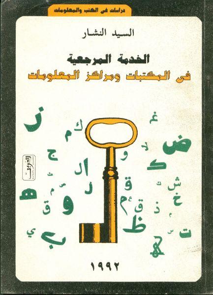 تحميل كتاب الخدمة المرجعية فى المكتبات و مراكز المعلومات pdf تأليف السيد السيد النشار مجاناً | تحميل كتب pdf