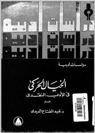 تحميل كتاب الخيال الحركى فى الادب النقدى pdf تأليف عبد الفتاح الديدى مجاناً   تحميل كتب pdf