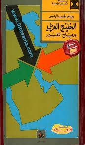 تحميل كتاب الخليج العربى ورياح التغيير pdf تأليف رياض نجيب الريس مجاناً | تحميل كتب pdf