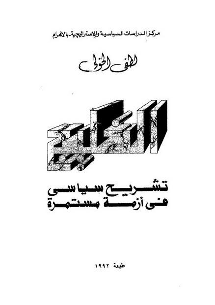 تحميل كتاب الخليج : تشريح سياسى لازمة مستمرة pdf تأليف لطفى الخولى مجاناً   تحميل كتب pdf