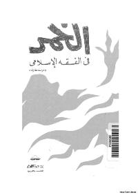 تحميل كتاب الخمر فى الفقه الاسلامى: دراسة مقارنة pdf تأليف فكرى احمد عكاز مجاناً   تحميل كتب pdf