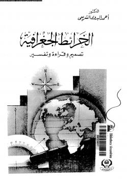 تحميل كتاب الخرائط الجغرافية : تصميم و قراءة و تفسير pdf تأليف احمد البدوى محمد الشريعى مجاناً | تحميل كتب pdf