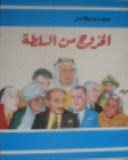 تحميل كتاب الخروج من السلطة pdf تأليف مجدى كامل مجاناً   تحميل كتب pdf
