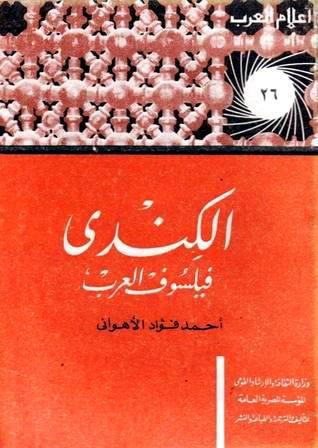 تحميل كتاب الكندى : فيلسوف العرب pdf تأليف احمد فؤاد الاهوانى مجاناً | تحميل كتب pdf