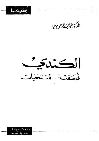 تحميل كتاب الكندى : فلسفته - منتخبات pdf تأليف محمد عبد الرحمن مرحبا مجاناً | تحميل كتب pdf