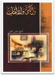 تحميل كتاب الكنى و الالقاب pdf تأليف عباس القمى- محمد هادى الامينى مجاناً | تحميل كتب pdf