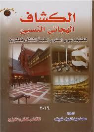 تحميل كتاب الكشاف الهجائى لتصنيف ديوى العشري pdf تأليف محمد عبد الجواد شريف مجاناً | تحميل كتب pdf
