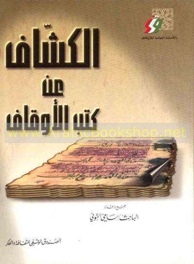 تحميل كتاب الكشاف عن كتب الاوقاف pdf تأليف سامى التونى مجاناً | تحميل كتب pdf