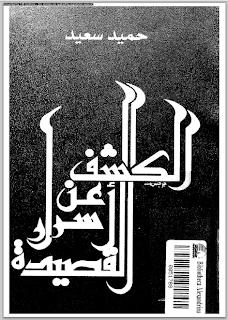 تحميل كتاب الكشف عن اسرار القصيدة pdf تأليف حميد سعيد مجاناً | تحميل كتب pdf