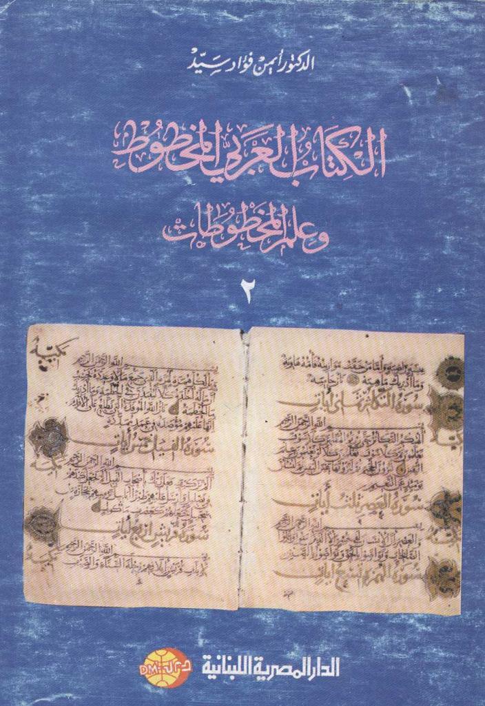 تحميل كتاب الكتاب العربي المخطوط وعلم المخطوطات الجزء الثاني pdf تأليف د أيمن فؤاد سيد مجاناً | تحميل كتب pdf