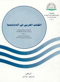 تحميل كتاب الكتاب العربى فى اندونيسيا pdf تأليف مارتن فان برونسن مجاناً   تحميل كتب pdf