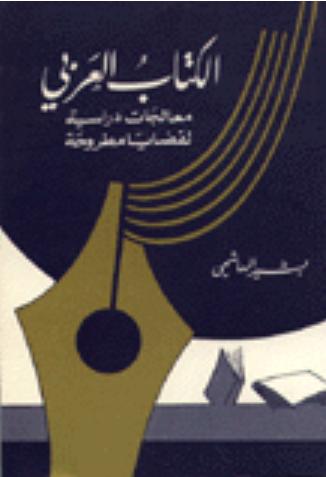 تحميل كتاب الكتاب العربي : معالجات دراسية لقضايا مطروحة pdf تأليف بشير الهاشمي مجاناً   تحميل كتب pdf