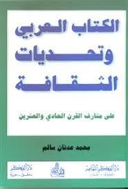 تحميل كتاب الكتاب العربى و تحديات الثقافة على مشارف القرن الحادى و العشرين pdf تأليف محمد عدنان سالم مجاناً | تحميل كتب pdf