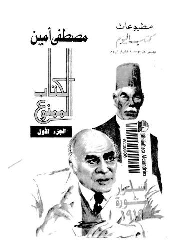 تحميل كتاب الكتاب الممنوع pdf تأليف مصطفى امين مجاناً | تحميل كتب pdf