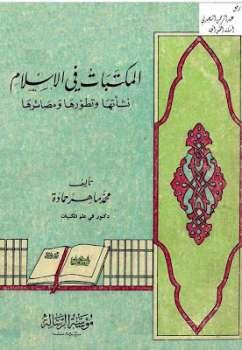 تحميل كتاب الكتاب فى العالم pdf تأليف محمد ماهر حمادة مجاناً | تحميل كتب pdf
