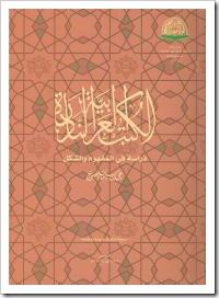 تحميل كتاب الكتب العربية النادرة : دراسة فى المفهوم و الشكل pdf تأليف على السليمان الصوينع مجاناً | تحميل كتب pdf