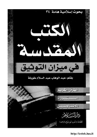 تحميل كتاب الكتب المقدسة فى ميزان التوثيق pdf تأليف عبد الوهاب عبد السلام طويلة مجاناً | تحميل كتب pdf