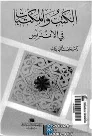 تحميل كتاب الكتب و المكتبات فى الاندلس pdf تأليف حامد الشافعى دياب مجاناً | تحميل كتب pdf