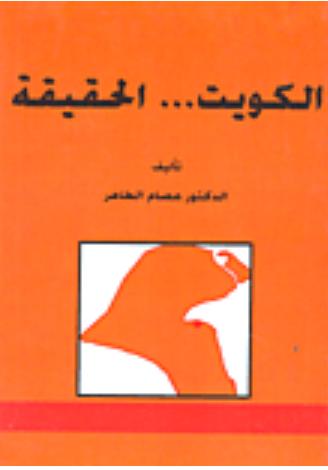 تحميل كتاب الكويت...الحقيقة pdf تأليف عصام الطاهر مجاناً   تحميل كتب pdf