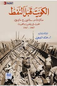 تحميل كتاب الكويت قبل النفط pdf تأليف محمد غانم الرميحي مجاناً   تحميل كتب pdf