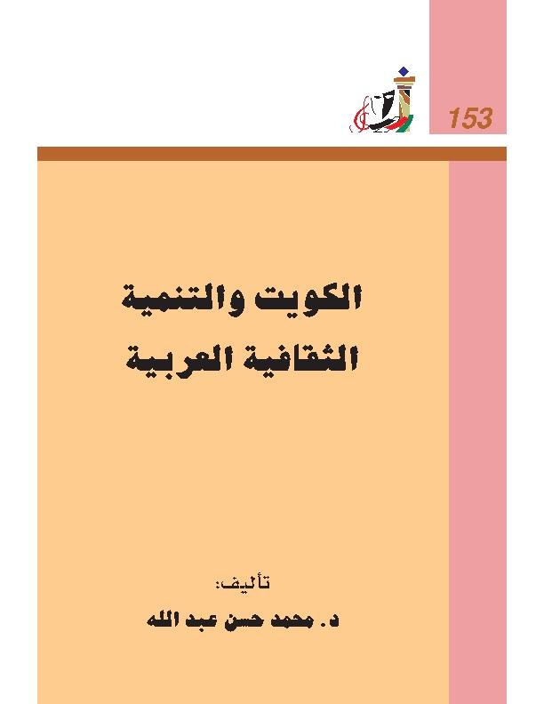 تحميل كتاب الكويت و التنمية الثقافية العربية pdf تأليف محمد حسن عبد الله مجاناً | تحميل كتب pdf