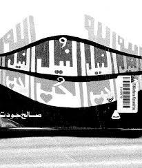 تحميل كتاب الله و النيل و الحب pdf تأليف صالح جودت مجاناً | تحميل كتب pdf