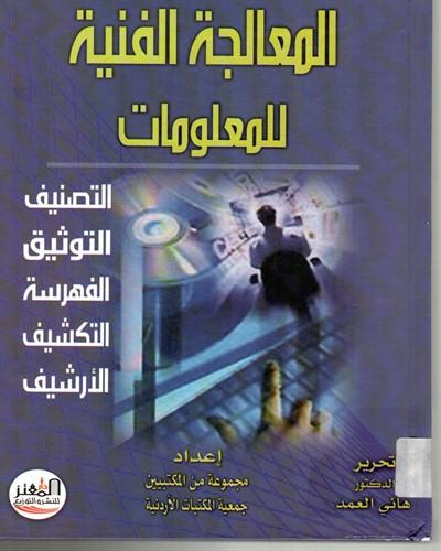 تحميل كتاب المعالجة الفنية للمعلومات pdf تأليف مجموعة من المكتبيين مجاناً | تحميل كتب pdf