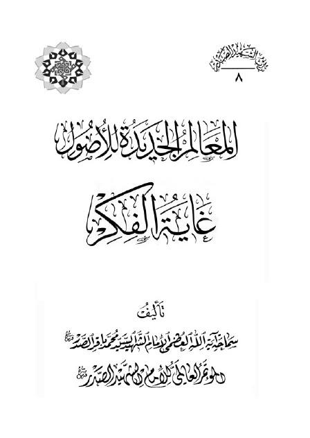 تحميل كتاب المعالم الجديدة للاصول pdf تأليف محمد باقر الصدر مجاناً | تحميل كتب pdf