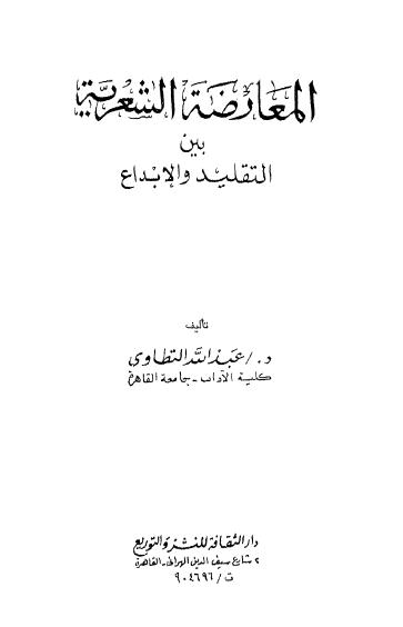 تحميل كتاب المعارضة الشعرية بين التقليد و الابداع pdf تأليف عبد الله التطاوى مجاناً | تحميل كتب pdf