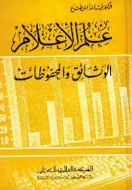 تحميل كتاب علم الأعلام : الوثائق والمحفوظات pdf تأليف د عبد الله أنيس طباع مجاناً | تحميل كتب pdf