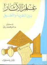 تحميل كتاب علم الآثار بين النظرية و التطبيق pdf تأليف عاصم محمد رزق مجاناً | تحميل كتب pdf