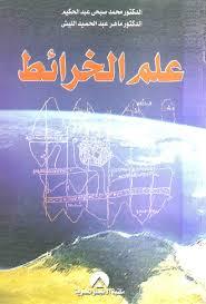 تحميل كتاب علم الخرائط pdf تأليف محمد صبحى عبد الحكيم- ماهر عبد الحميد الليثى مجاناً | تحميل كتب pdf