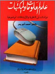 تحميل كتاب علم المعلومات والمكتبات : دراسات في النظرية والإرتباط الموضوعية pdf تأليف د أحمد أنور بدر مجاناً | تحميل كتب pdf