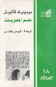 تحميل كتاب علم المصريات pdf تأليف فالبيل، دومنيك.-بقطر، لويس، مجاناً | تحميل كتب pdf