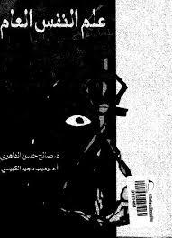 تحميل كتاب علم النفس العام pdf تأليف صالح حسن احمد الداهرى مجاناً | تحميل كتب pdf