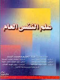 تحميل كتاب علم النفس العام pdf تأليف عبد الحليم محمود سيد مجاناً   تحميل كتب pdf