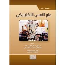تحميل كتاب علم النفس الاكلينيكى pdf تأليف عبد الرحمن محمد العيسوى مجاناً | تحميل كتب pdf