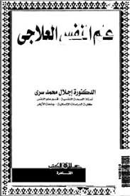 تحميل كتاب علم النفس العلاجى pdf تأليف اجلال محمد سرى مجاناً | تحميل كتب pdf